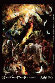 Suivez toute l'actu d'Overlord sur Nipponzilla, le meilleur site d'actualité manga, anime, jeux vidéo et cinéma