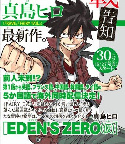 Suivez toute l'actu de Eden's Zero et Hiro Mashima sur Nipponzilla, le meilleur site d'actualité manga, anime, jeux vidéo et cinéma