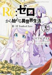 Suivez toute l'actu de Re:Zero - Re:Life in a Different World from Zero - Truth of Zero et Ototo sur Nipponzilla, le meilleur site d'actualité manga, anime, jeux vidéo et cinéma