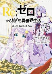 Suivez toute l'actu de Re:Zero Kara Hajimeru Isekai Seikatsu sur Nipponzilla, le meilleur site d'actualité manga, anime, jeux vidéo et cinéma