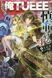 Suivez toute l'actu de Koyuki et Kono Yûsha ga Ore Tueee Kuse ni Shinchô Sugiru sur Nipponzilla, le meilleur site d'actualité manga, anime, jeux vidéo et cinéma