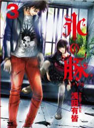 Suivez toute l'actu de Ice Pig sur Nipponzilla, le meilleur site d'actualité manga, anime, jeux vidéo et cinéma