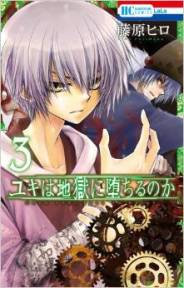 Tome 3 JP