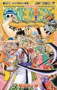 Suivez toute l'actu de One Piece et Boichi sur Nipponzilla, le meilleur site d'actualité manga, anime, jeux vidéo et cinéma
