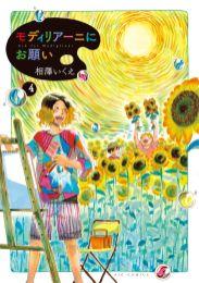 Suivez toute l'actualité de Naban Editions et Demande à Modigliani ! sur Nipponzilla, le meilleur site d'actualité manga, anime, jeux vidéo et cinéma