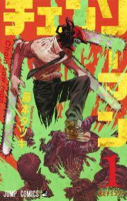 Chainsaw Man, チェンソーマン, Tatsuki Fujimoto, Kazé Manga, Shônen, Weekly Shônen Jump, Shûeisha, Résumé, Critique, News, Personnages, Citations, Récompenses
