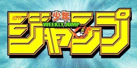 Suivez toute l'actu du Weekly Shonen Jump sur Nipponzilla, le meilleur site d'actualité manga, anime, jeux vidéo et cinéma