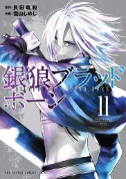 Silver Wolf - Blood Bone Manga Kurokawa Manga One Shôgakukan Tatsukazu Konda Shimeji Yukiyama Ura Sunday