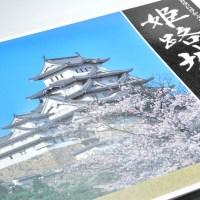 世界一有名な城を築城せよ!/童友社 姫路城