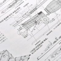 艦船模型完成後は「軍艦雑記帳」にあなたの船を停泊!模型を読み取る目をゲットだぜ。