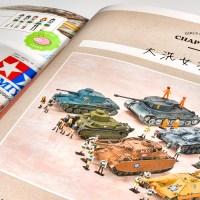内藤あんもアニキが優しくレクチャー!「コレが本当の戦車模型道」