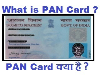 what is pan card in hindi