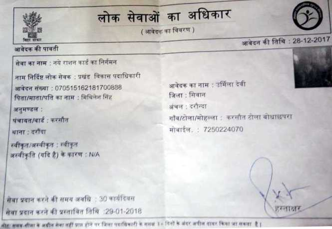 Bihar Ration Card Apply Recipt Aawedan Rashid