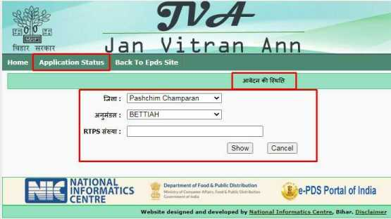 Bihar Ration Card Status Check Online by RTPS Application Number