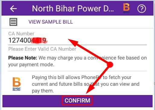 NBPDCL & SBPDCL Electricity Bill Check via PhonePe