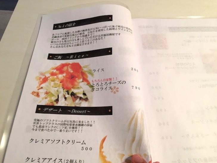 石垣島てっぺんグループNo4のメニュー