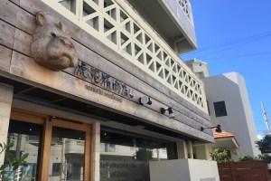 石垣島の虎壱精肉店