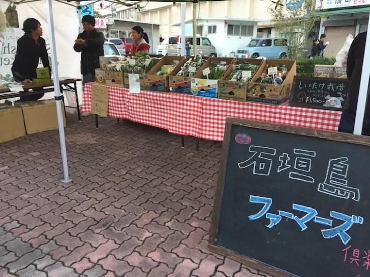 石垣島の離島ターミナルの桟橋マーケット野菜