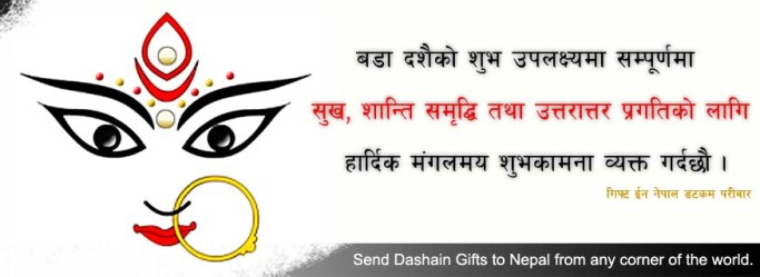 Hindu Festival Dashain Banner