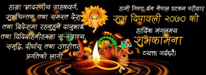 Gift in Nepal Deepawali Banner