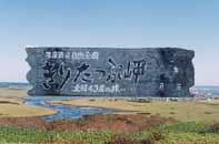 きりたっぷ岬