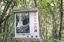 イナシベツの滝