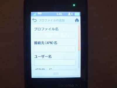 L-02F u-mobile 設定方法