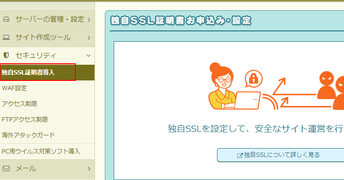 ロリホップ SSL化