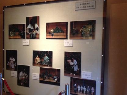 Foto dokumentasi beberapa pertunjukan Noh