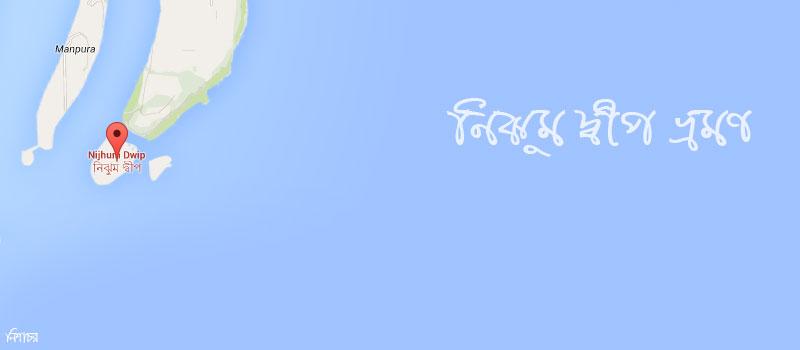 নিঝুম দ্বীপ ভ্রমণ (যাবতীয়)