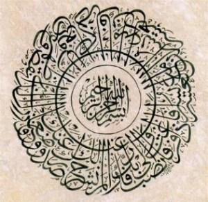 সূরা আল-ইনশিরাহ - ক্যালিগ্রাফি (উৎস: অজানা)