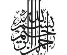 """আরবিতে """"বিসমিল্লাহ...""""র ক্যালিগ্রাফি [উৎস: arabic-calligraphy.net]"""