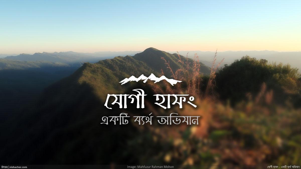 যোগী হাফং - একটি ব্যর্থ অভিযান