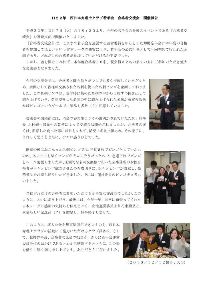 20101207_houkokuのサムネイル