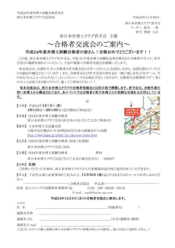 20121205_kouryuのサムネイル