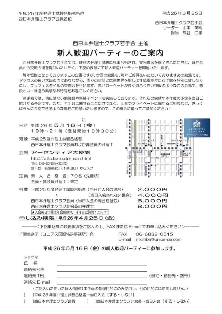20140516_shinjinのサムネイル