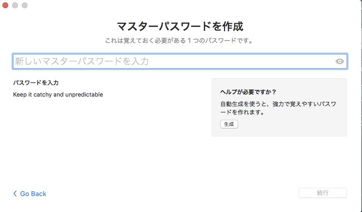 1Passwordスタンドアロンマスターパスワード作成画面