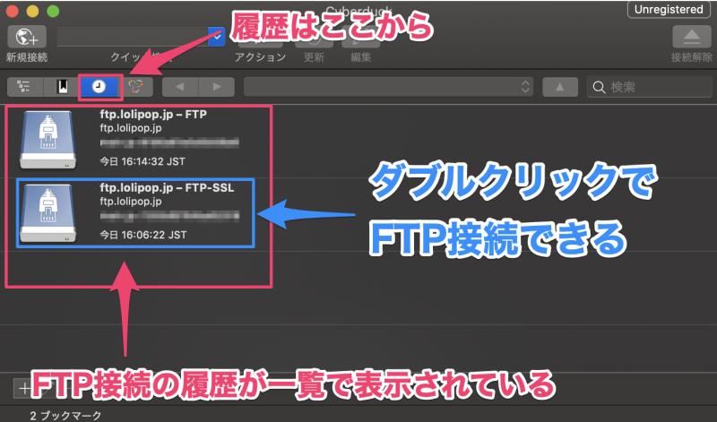 FTP接続情報の履歴