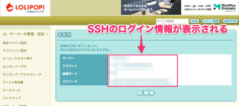 ロリポップのSSHログイン情報