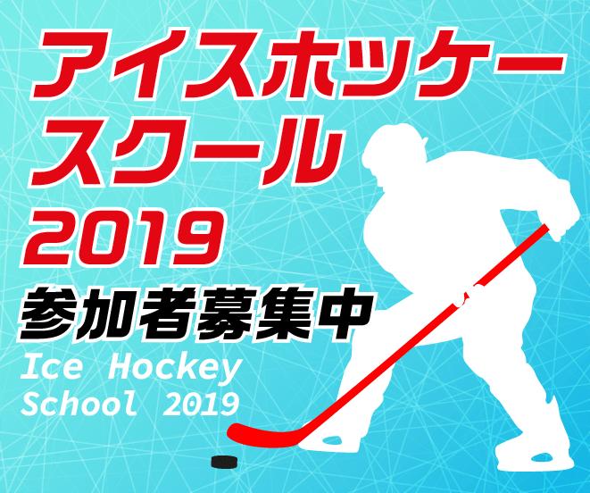 アイスホッケースクール 2019