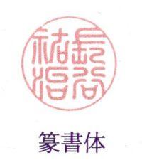 篆書体(個人実印)