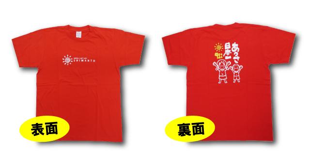 アツいまちTシャツ(大人用)