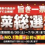 【福町】あなたの一票が惣菜総選挙2018のナンバー1を決めるかもしれませんよ~今週末からスタート!