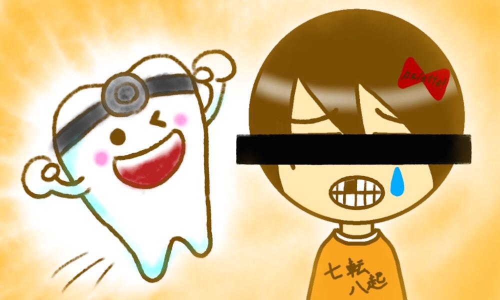 前歯が折れた!