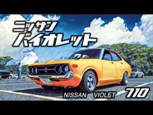 🚗🏁 【旧車】初代 日産バイオレット 710  NISSAN VIOLET