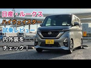日産・ルークス 試乗レビュー 内外装をチェック! Nissan ROOX review