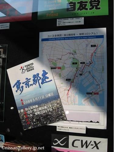 東京ビッグシティーマラソン2008