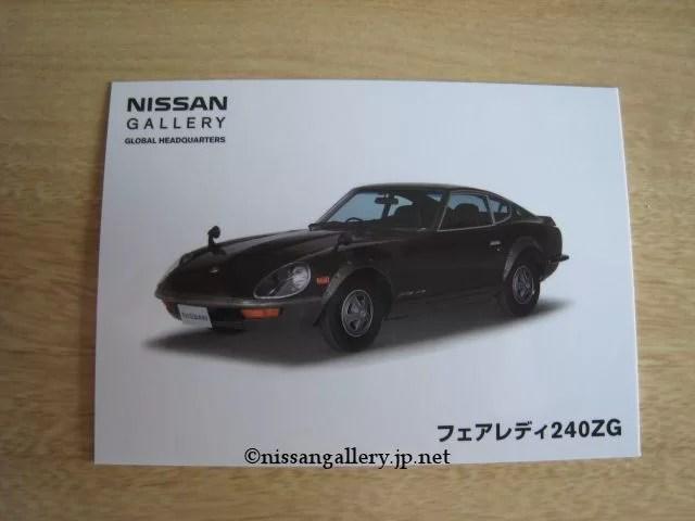 240zg トレーディングカード