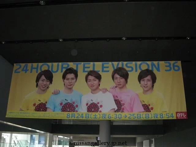 24時間テレビ36 嵐