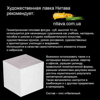 gipsovaya-figura-kub 1